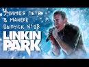 Учимся петь в манере Выпуск №18 Linkin Park Chester Bennington Честер Беннингтон YouTube