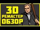 НОВАЯ GTA Advance 3D: ОБЗОР МОДА ГТА АДВАНС РЕМАСТЕР