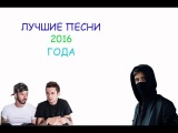 ЛУЧШИЕ ПЕСНИ 2016 ГОДА