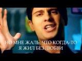 Мне не жаль (Бедная Настя) - Mne ne zhal (Bednaya Nastya) - текст lyrics