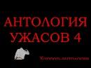 Антология ужасов 4 Anthology of horror 4 2017 ужасы боевик суббота кинопоиск фильмы выбор кино приколы ржака топ