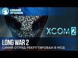 XCom 2 - Long War 2. Первый взгляд на крутой мод.