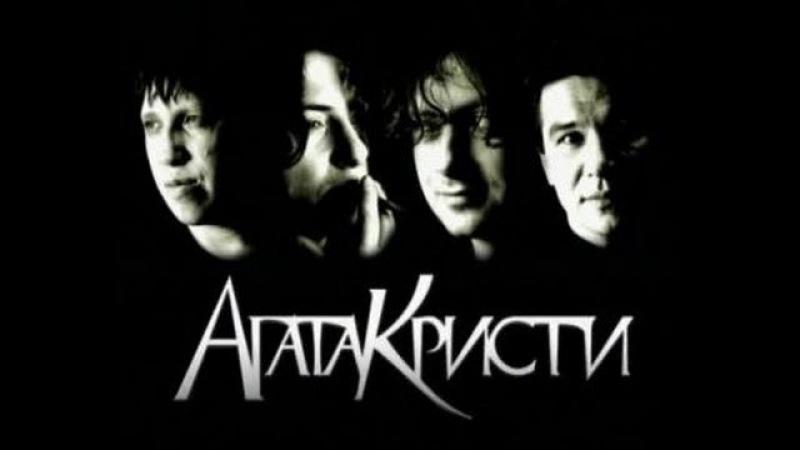 Агата Кристи - Концерт в Ставрополе