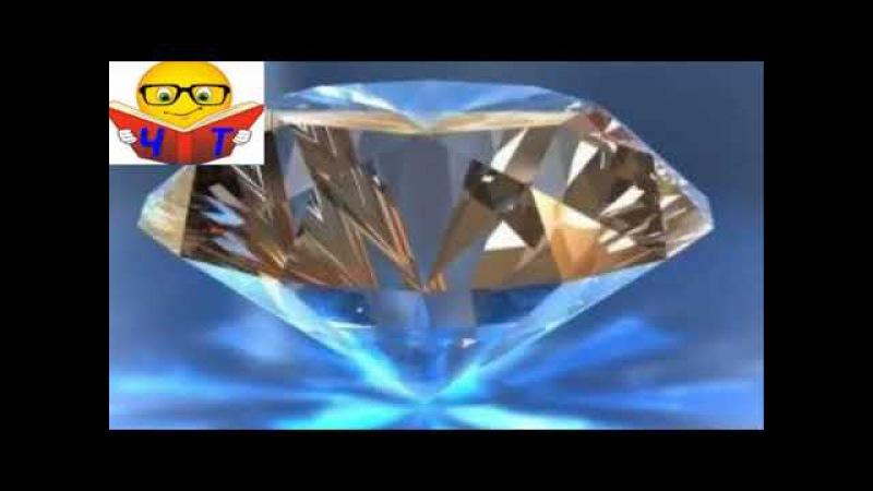 Слушать Аудио Видео Артур Конан Дойл «Ка́мінь Мазарі́ні» Камень Мазарини Перес ...