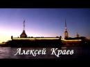 Алексей Краев - Город в тишине