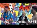 Косплейщики на J FEST Аптекарь из Mononoke Америка из Hetalia Kagamine Rin