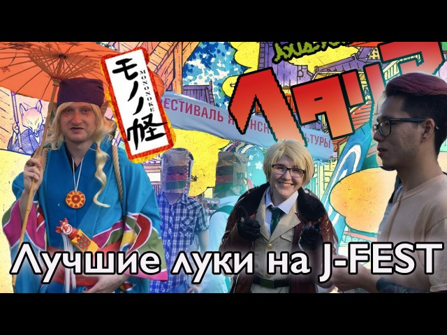 Косплейщики на J-FEST: Аптекарь из Mononoke, Америка из Hetalia, Kagamine Rin