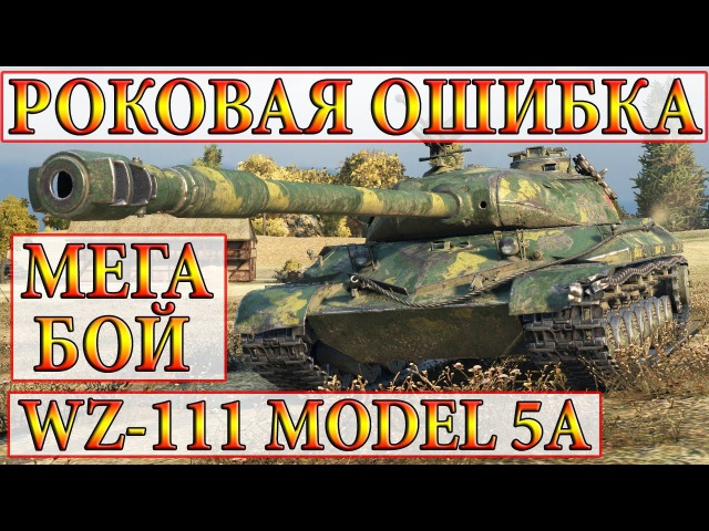 WZ-111 model 5A РОКОВАЯ ОШИБКА) РЕДШИР WORLD OF TANKS