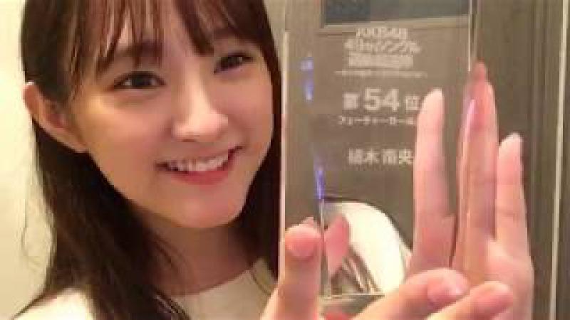 SHOWROOM 植木 南央(HKT48 チームKⅣ) 2017年09月06日21時19分46秒(2017選抜総選挙54位トロフィ