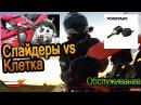Слайдеры vs Клетка vs Крышки двигателя Обслуживание мотоцикла