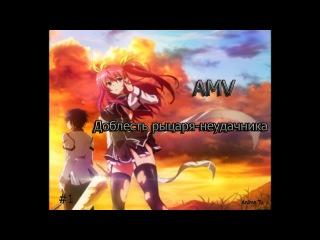 AMV Rakudai Kishi no Cavalry / Доблесть рыцаря-неудачника (Перезалив)