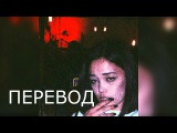 XXXTENTACION - Teeth (ПЕРЕВОД)