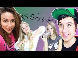 Отгадай песню наоборот Elli Di, Марьяна ро с Алисой Лисовой/ Угадай песню наоборот з...
