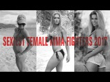 Sexiest Female MMA Fighters 2017