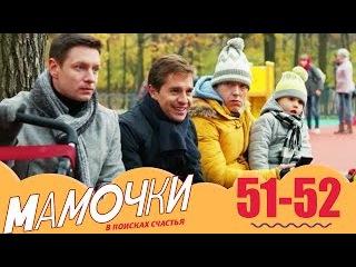 Мамочки 3 сезон 11-12 серия | HD