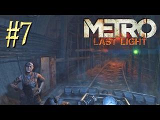Metro Last Light™ ►