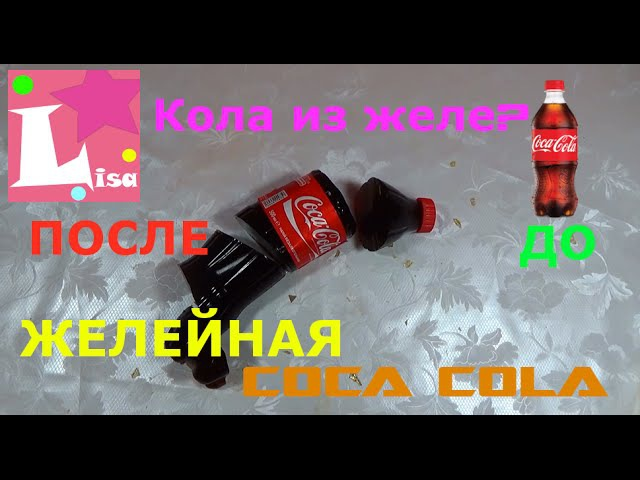 Как сделать колу желе из желатина Что с колой Желе из колы Jelly coca cola Желейная кока кола