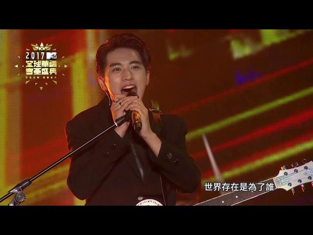 20 07 2017 MTV全球華語音樂盛典 許魏洲 明白夢想 放