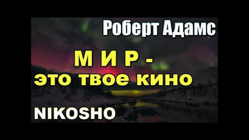 Роберт Адамс: МИР - ЭТО ТВОЁ КИНО