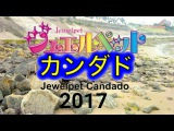 Jewelpet Candado 2017 Video PART 1 The attack of the Ultimate Evil Yasmin