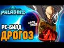 Paladins ре - билд ДРОГОЗ - СУМАСШЕДШАЯ СКОРОСТЬ в Паладинс!