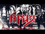Ария - Вулкан 1986г. (концертная запись)  Aria - Volcano 1986. (live recording)