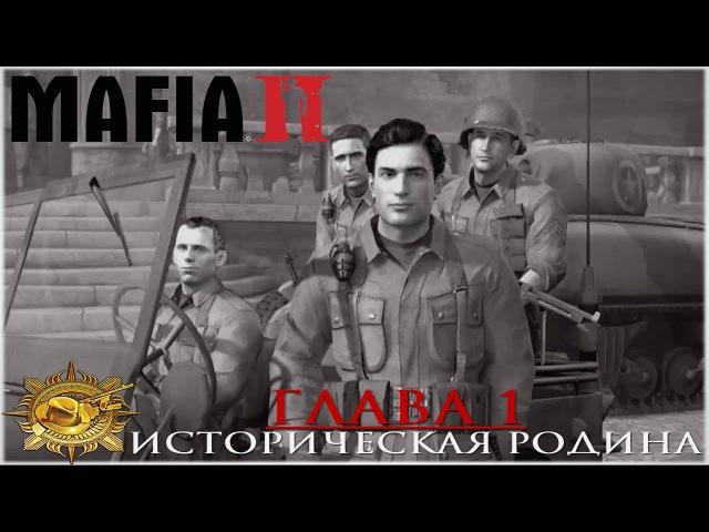 Прохождение МАФИЯ 2: ГЛАВА 1 - Историческая родина (MKO Movie)