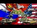 Армия России ☢ Вооружённые силы США и Китая ☢ 中国人民解放军