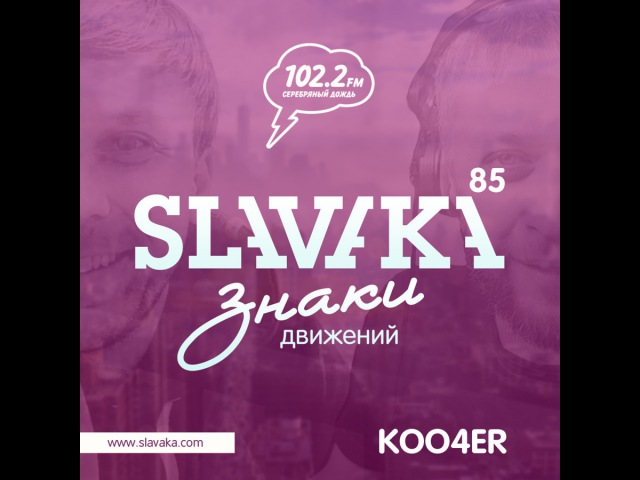 85 SLAVAKA x KOO4ER ЗНАКИДВИЖЕНИЙ 15.09.2017 SILVER RAIN RADIO - 102 2 FM KRSK