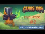 НубОбзор #2. Guns Up глазами bora_3232