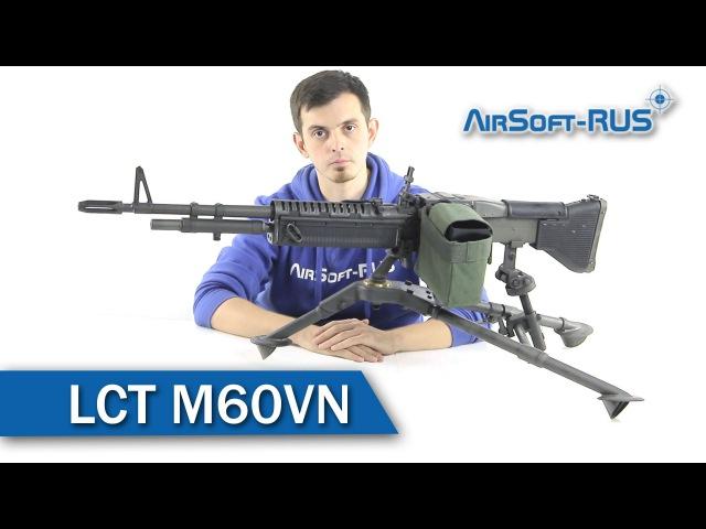 Страйкбольный пулемёт M60VN (M60VN AEG) и станок для пулемётов М60 М2 от LCT