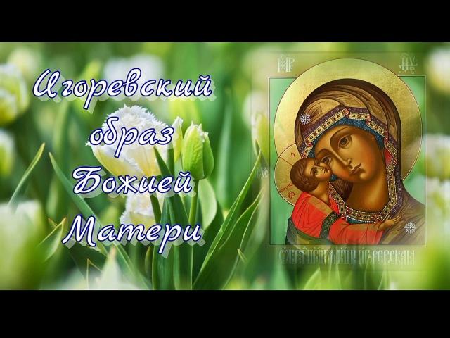 18 июня празднование иконы Богородицы Игоревской
