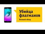 Смартфон Samsung Galaxy A3 (2016) - Обзор. Убийца флагманов.
