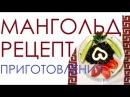 Мангольд рецепты приготовления – свекла мангольд салат листья и польза