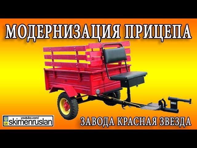 МОДЕРНИЗАЦИЯ ПРИЦЕПА завода КРАСНАЯ ЗВЕЗДА