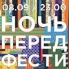 Ночь перед Фестивалем   8.09   Бар «Соль»