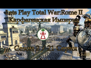 Let's Play Total War:Rome II.Карфагенская Империя (s2/ep21) - Битва При Анфее