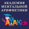 """Академия ментальной арифметики """"AMAKids Тюмень"""""""