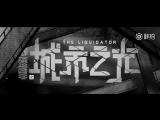 刘诗诗《心理罪之城市之光》Liu Shi Shi - The Liquidator Trailer 6/2/2017