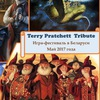 Terry Pratchett Tribute