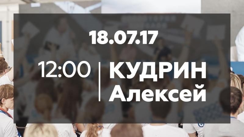 Встреча участников третьей смены форума «Территория смыслов» с Алексеем Кудриным