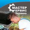 Мастер Сервис. Украина