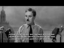 Величайшая речь всех времён. Монолог Чарли Чаплина в фильме Великий диктатор
