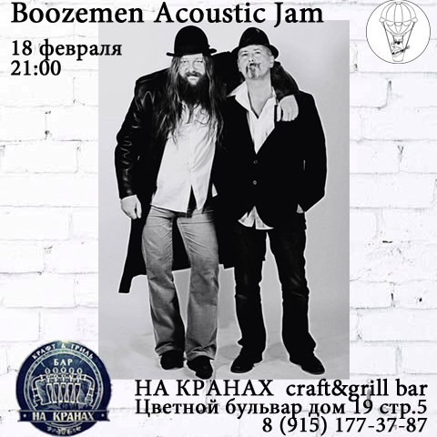 18.02 Boozeman Acoustic Jam На Кранах