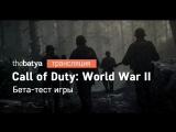 [Трансляция] Бета-тест Call of Duty: WWII
