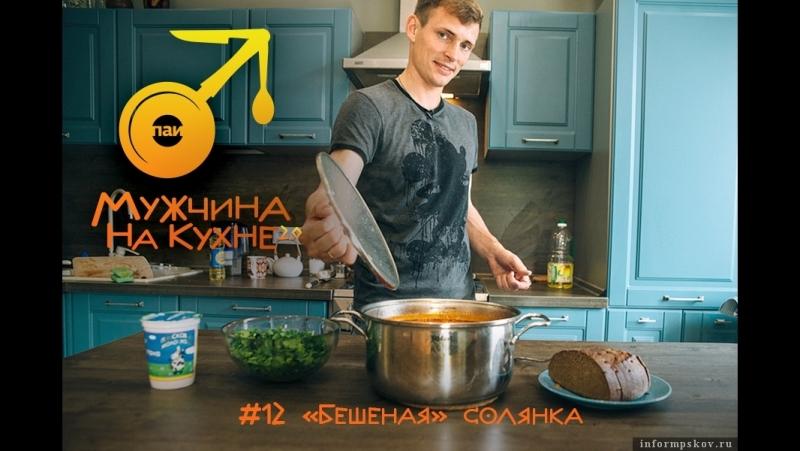 Мужчина на кухне - 2.0. № 12: «Бешеная» солянка