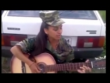 Девушка исполняет армейскую песню «Пора домой»