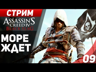 Assassin's Creed IV BlackFlag | Море Ждет!