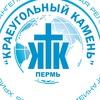 """г.Пермь """"Краеугольный камень"""""""