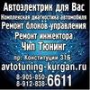 Чип тюнинг в Кургане и области